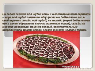 Но салат селедка под шубой есть и в вегетарианском варианте – море под шубой зам