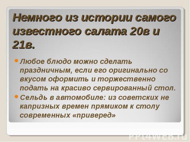 Немного из истории самого известного салата 20в и 21в. Любое блюдо можно сделать праздничным, если его оригинально со вкусом оформить и торжественно подать на красиво сервированный стол. Сельдь в автомобиле: из советских не капризных времен прямиком…