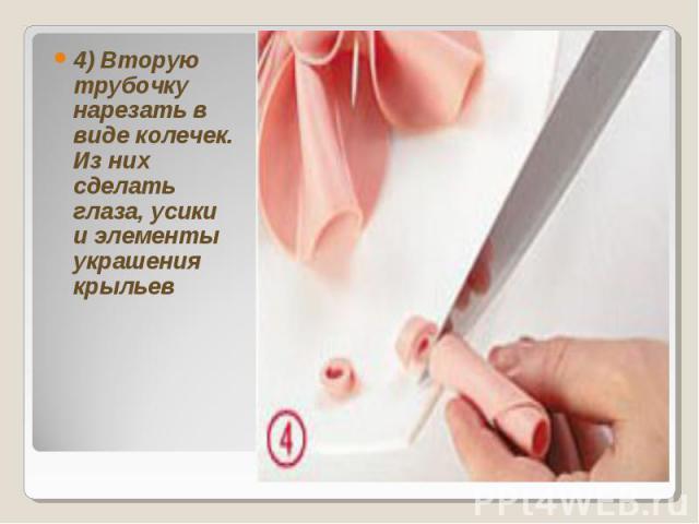 4) Вторую трубочку нарезать в виде колечек. Из них сделать глаза, усики и элементы украшения крыльев