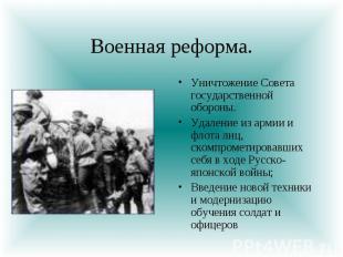 Военная реформа.Уничтожение Совета государственной обороны. Удаление из армии и