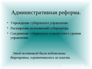 Административная реформа. Учреждение губернского управления Расширение полномочи