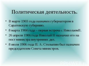 Политическая деятельность. В марте 1903 года назначен губернатором в Саратовскую