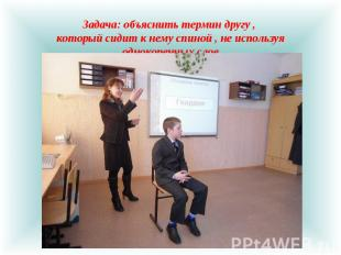 Задача: объяснить термин другу , который сидит к нему спиной , не используя одно