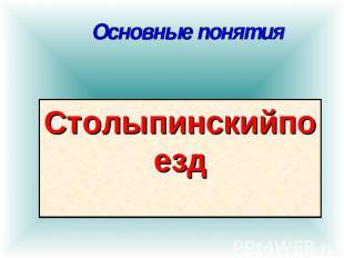 Основные понятия Столыпинскийпоезд