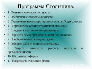 Программа Столыпина. 1 Решение земельного вопроса; 2 Обеспечение свободы личн