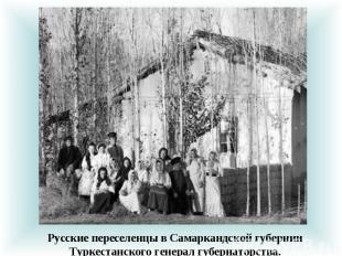 Русские переселенцы в Самаркандской губернии Туркестанского генерал губернаторст