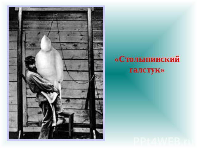 «Столыпинский галстук»