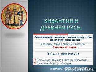 Византия и Древняя Русь. Выполнила: учитель МХК Чепукова О.В.