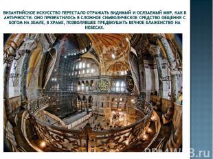 Византийское искусство перестало отражать видимый и осязаемый мир, как в антично