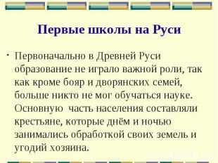 Первые школы на Руси Первоначально в Древней Руси образование не играло важной р