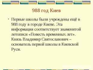 988 год Киев Первые школы были учреждены ещё в 988 году в городе Киеве. Эта инфо