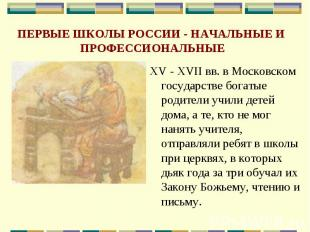 ПЕРВЫЕ ШКОЛЫ РОССИИ - НАЧАЛЬНЫЕ И ПРОФЕССИОНАЛЬНЫЕ XV - XVII вв. в Московском го