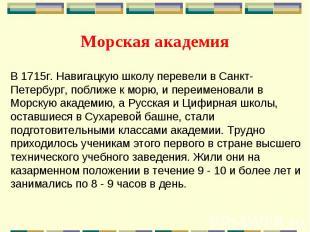 Морская академия В 1715г. Навигацкую школу перевели в Санкт-Петербург, поближе к