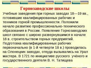 Горнозаводские школы Учебные заведения при горных заводах 18—19 вв., готовившие
