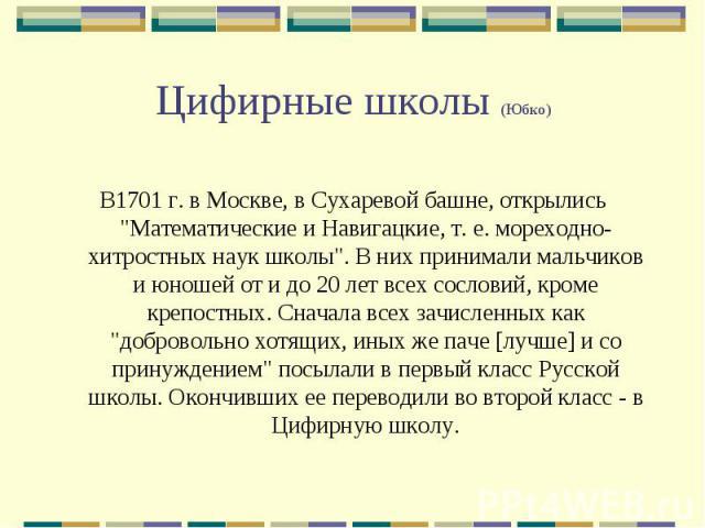 Цифирные школы (Юбко) В1701 г. в Москве, в Сухаревой башне, открылись
