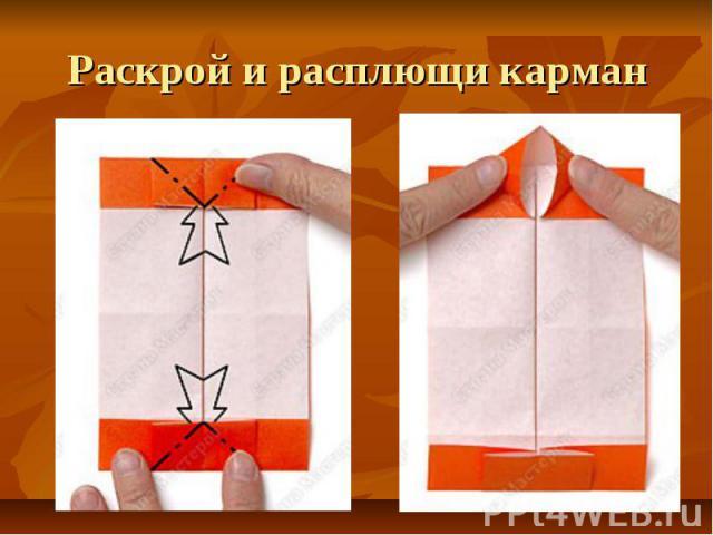 Раскрой ирасплющи карман