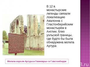 В 12 в. монастырские легенды связали локализацию Авалонна с Гластонберийским мон