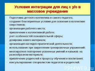 Условия интеграции для лиц с у/о в массовое учреждениеПодготовка детского коллек