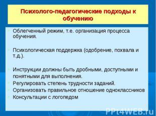 Психолого-педагогические подходы к обучению Облегченный режим, т.е. организация