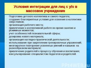 Условия интеграции для лиц с у/о в массовое учреждение Подготовка детского колле