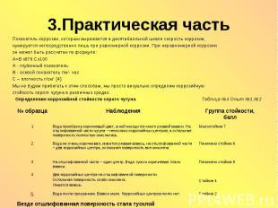 3.Практическая часть Показатель коррозии, которым выражается в десятибалльной шк