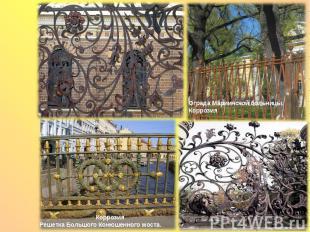 Ограда Мариинской больницы. Коррозия Коррозия Решетка Большого Конюшенного моста