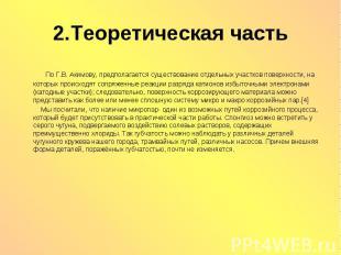 2.Теоретическая часть По Г.В. Акимову, предполагается существование отдельных уч