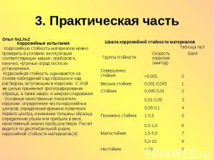 3. Практическая часть Опыт №1.№2 Коррозийные испытания. Коррозийную стойкость ма