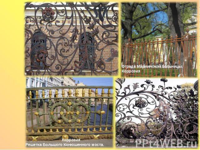 Ограда Мариинской больницы. Коррозия Коррозия Решетка Большого Конюшенного моста.