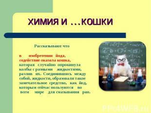 химия и …кошки Рассказывают что в изобретении йода, содействие оказала кошка, ко