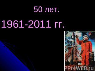 50 лет. 1961-2011 гг.
