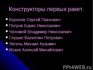 Конструкторы первых ракет. Королев Сергей Павлович Петров Борис Николаевич Челом