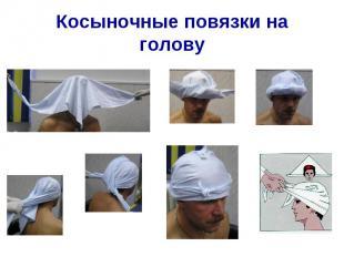 Косыночные повязки на голову