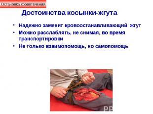 Достоинства косынки-жгута Надежно заменит кровоостанавливающий жгут Можно рассла