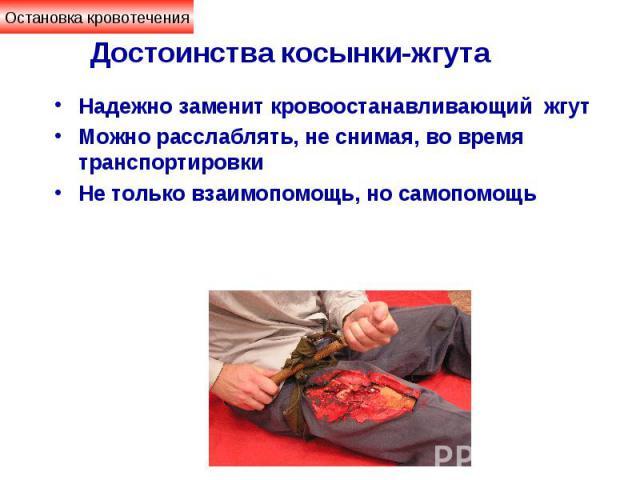 Достоинства косынки-жгута Надежно заменит кровоостанавливающий жгут Можно расслаблять, не снимая, во время транспортировки Не только взаимопомощь, но самопомощь
