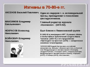 Изгнаны в 70-80-е гг.АКСЕНОВ Василий Павлович. Один из лидеров т. н. исповедальн
