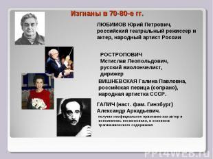 Изгнаны в 70-80-е гг.ЛЮБИМОВ Юрий Петрович, российский театральный режиссер и ак