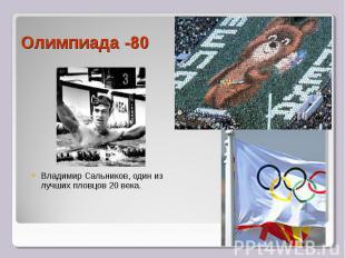 Олимпиада -80Владимир Сальников, один из лучших пловцов 20 века.