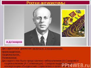 Ростки антисистемы А.Д.Сахаров Диссидентское движение включало 3 направления: пр