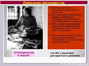Движение диссидентов. Солженицын выступал за возрождение национального государст