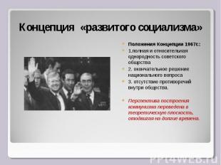 Концепция «развитого социализма» Положения Концепции 1967г.: 1.полная и относите