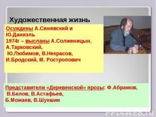 Художественная жизньОсуждены А.Синявский и Ю.Даниэль 1974г – высланы А.Солженицы