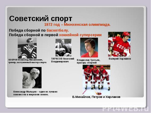 Советский спортПобеда сборной по баскетболу. Победа сборной в первой хоккейной суперсерии