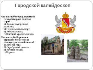 Городской калейдоскоп Что на гербе город Воронежа символизирует золотая гора? а)