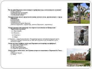 Что на гербе Воронежа символизирует серебряная вода, вытекающая из кувшина? а) Р