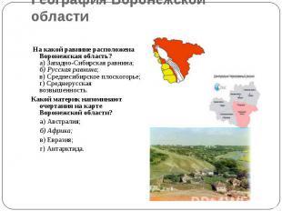 География Воронежской области На какой равнине расположена Воронежская область