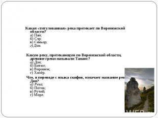 Какая «титулованная» река протекает по Воронежской области? а) Пан; б) Сэр; в) С