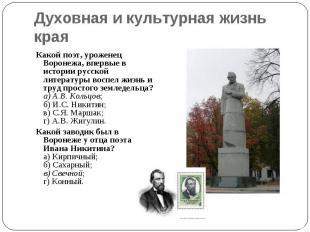 Духовная и культурная жизнь края Какой поэт, уроженец Воронежа, впервые в истори