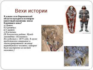 Вехи истории В каком селе Воронежской области находится всемирно известный памят