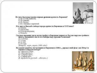 Из чего была выстроена первая древняя крепость Воронеж? а) Из костей мамонта; б)